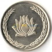 Иран 2006 250 риалов Цветок Лотоса