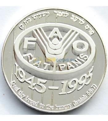 Израиль 1995 1 шекель ФАО (серебро)