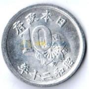 Япония 1945-1946 10 сен Рис