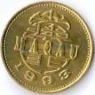Макао 1993 50 аво