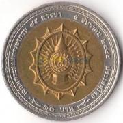 Таиланд 2002 10 бат 75 лет со дня рождения короля Рамы IX