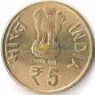 Индия 2012 5 рупий 60 лет монетному двору