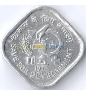 Индия 1977 5 пайс ФАО