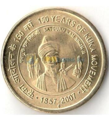 Индия 2012 5 рупий 150 лет движения Кука