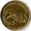 Малайзия 2004 25 сен Сибирский жулан
