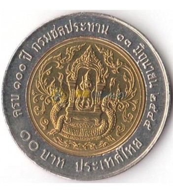 Таиланд 2002 10 бат 100 лет департаменту водоснабжения