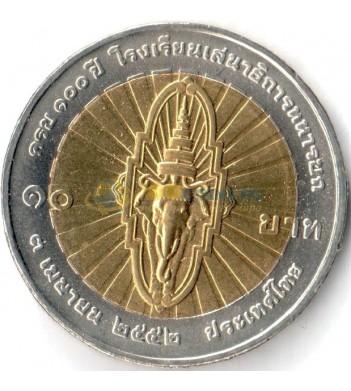 Таиланд 2009 10 бат 100 лет командно-штабному колледжу