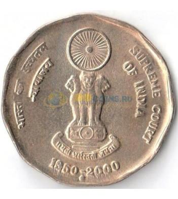 Индия 2000 2 рупии Верховный суд