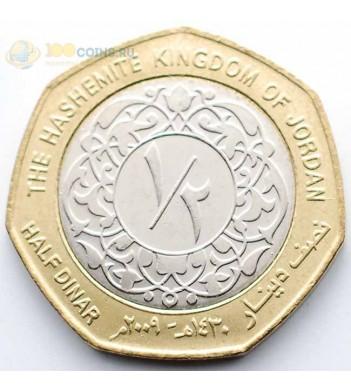 Иордания 2009 1/2 динара