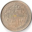 Непал 1991 5 рупий Заседание парламента