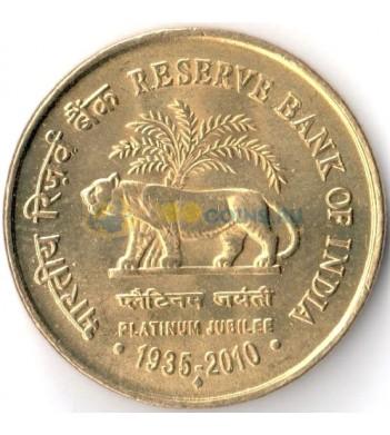 Индия 2010 5 рупий 75 лет Резервному банку