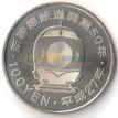 Япония 2015 100 иен Синкансен набор 5 монет