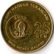 Малайзия 2003 25 сен Индийский замбар