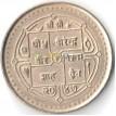 Непал 1990 5 рупий Новая конституция