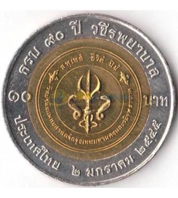 Таиланд 2002 10 бат 90 лет больнице Ваджира