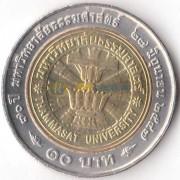 Таиланд 2004 10 бат 70 лет университету Таммасад