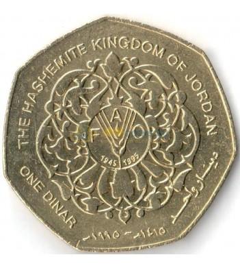 Иордания 1995 1 динар ФАО