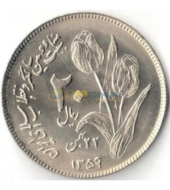 Иран 1980 20 риалов Исламская революция