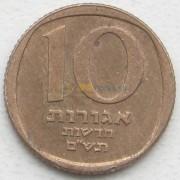 Израиль 1980-1984 10 агорот