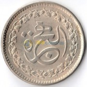 Пакистан 1981 1 рупия 1400 лет Хиджре