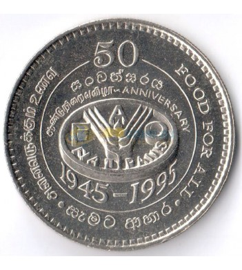Шри-Ланка 1995 2 рупии ФАО