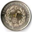 Турция 2016 1 лира Четырехпапый тушканчик