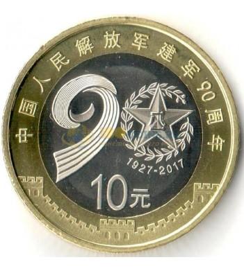 Китай 2017 10 юаней 90 лет армии