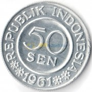 Индонезия 1961 50 сен