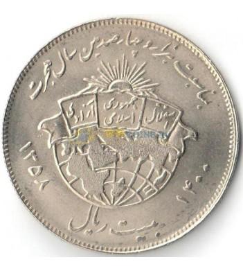 Иран 1979 20 риалов Бегство Мухаммеда