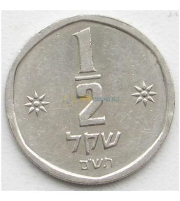 Израиль 1980-1984 1/2 шекеля