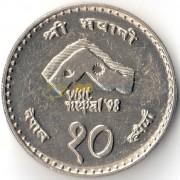 Непал 1997 10 рупий Посещение Непала