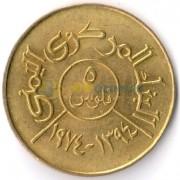 Йемен 1974-1980 5 филсов