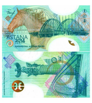 Казахстан бона тестовая Астана буклет