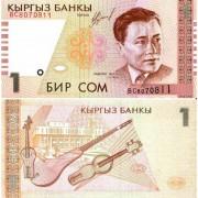 Киргизия бона (15) 1999 1 сом