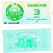 Узбекистан бона (62) 1992 3 сум