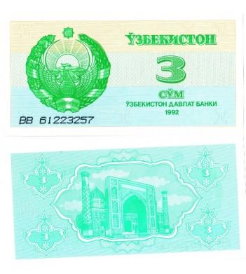 Узбекистан бона 3 сум 1992