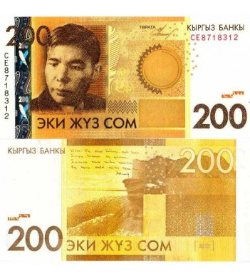 Киргизия бона 200 сом 2010