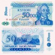 Приднестровье бона 1996 50000 рублей (купонов)