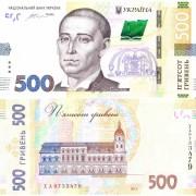 Украина бона 500 гривен 2015 Гонтарева