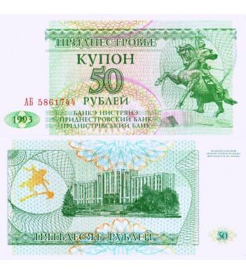 Приднестровье бона (19) 1993 50 рублей