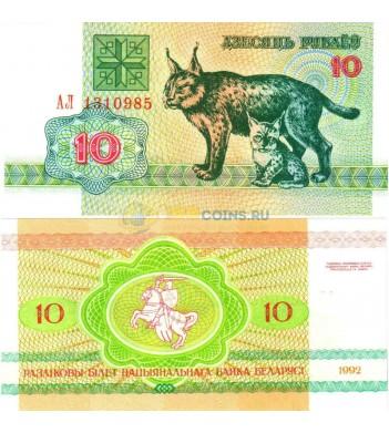 Беларусь бона 1992 10 рублей рысь