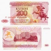Приднестровье бона 1993 200 рублей (купонов)