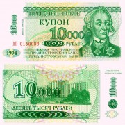 Приднестровье бона 1998 10000 рублей (купонов)