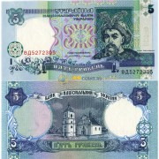 Украина бона 5 гривен 1994 Ющенко