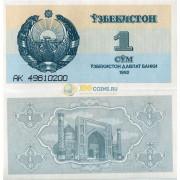 Узбекистан бона 1 сум 1992