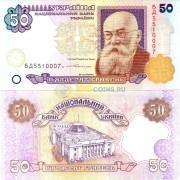 Украина бона 50 гривен 1996 Ющенко