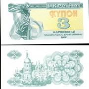Украина бона 1991 3 карбованца (купона)