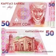 Киргизия бона 50 сом 1994