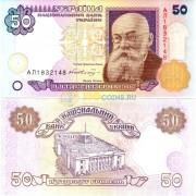 Украина бона 50 гривен 1996 Гетьман