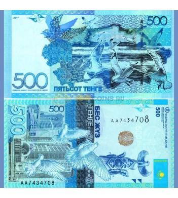 Казахстан бона 2017 500 тенге